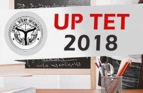 UPTET 2018 : परीक्षा के लिये बनाए गये रूल, पेपर देने से पहले जरूर पढ़ें ये खबर