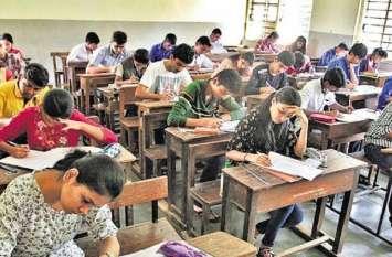 UPTET 2018: परीक्षा के समय में हुआ बदलाव, अब इस समय से शुरू होगा Exam