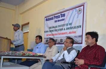 राष्ट्रीय प्रेस दिवस पर हुईं निबंध और प्रश्नोत्तरी प्रतियोगिताएं, इन्होंने मारी बाजी