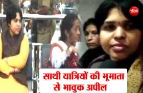 सबरीमला LIVE: तृप्ति देसाई को एयरपोर्ट से बाहर जाने की नहीं मिली इजाजत, लॉंज के बाहर विरोध में लग रहे हैं नारे