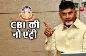 CBI में भ्रष्टाचार विवाद के बीच आंध्र प्रदेश सरकार का बड़ा फैसला, प्रदेश में नहीं होगी एंट्री