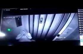 महिला ने लिफ्ट में बच्ची के साथ की हैवानियत, सामने आया हैरान कर देने वाला वीडियो