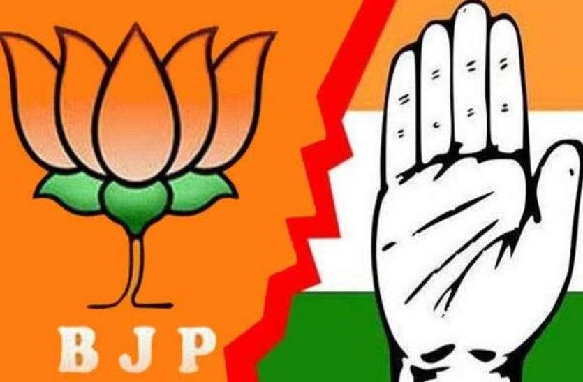 देखिए विधानसभा चुनाव को लेकर क्या कुछ कहा भाजपा कांग्रेस ने