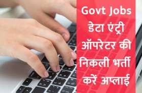 डेटा एंट्री ऑपरेटर सहित विभिन्न पदों पर निकली सरकारी भर्तियां, 2 दिसंबर है लास्ट डेट