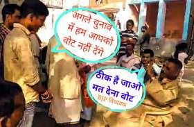 BJP विधायक ने SC/ST एक्ट के सवाल पर खोया आपा,  सवर्णों से कहा मुझे वोट मत देना, VIDEO वायरल
