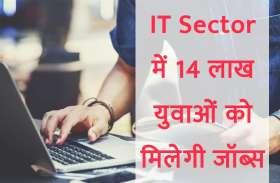 IT Sector में 14 लाख युवाओं को मिलेगी नौकरी, जानिए कैसे पा सकते हैं आप