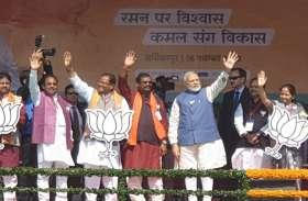 Breaking News : पीएम मोदी पहुंचे अंबिकापुर, छत्तीसगढिय़ा में कहा- सबो के जय जोहार करत हों, इंहा आके गौरवान्वित हावों