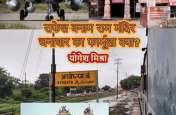 राफेल बनाम राम मंदिर - जनाधार का फार्मूला क्या?