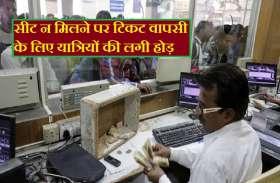 Indian Railway : रेल यात्रियों को नहीं मिल रही सीट, तो टिकट वापसी की बढ़ने लगी लाइन