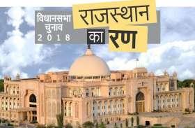 राहुल फॉर्मूले पर कांग्रेस की पहली सूची, जिले में 10 में से 8 सीटों पर पत्ते खोले, 6 नए चेहरे