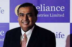 TCS को पछाड़ा, मुकेश अंबानी की रिलायंस इंडस्ट्रीज बन गई देश की सबसे बड़ी कंपनी