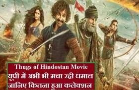 Thugs of Hindostan Movie यूपी में अभी भी मचा रही धमाल, जानिए कितना हुआ कलेक्शन