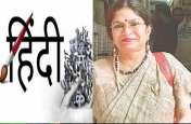हिन्दी यूनिवर्स फाउंडेशन नीदरलैंड की निदेशक ने भारत और हिन्दी भाषा को लेकर कही बहुत बड़ी बात, जानिए क्या?