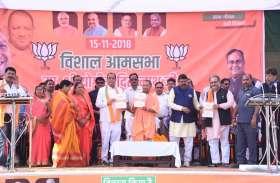 यूपी के सीएम योगी आदित्यनाथ ने छत्तीसगढ़ में राम के नाम पर मांगा भाजपा के लिए वोट