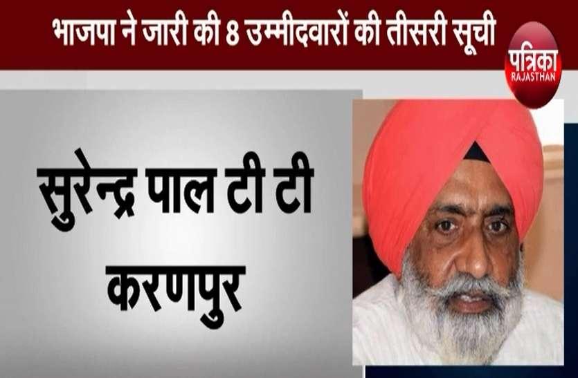 भाजपा ने की तीसरी सूची जारी, कौनसे बड़े नेताओं के कटे टिकट, किसे मिले, देखे वीडियो..