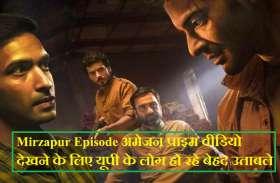 Mirzapur Full Movie Download Hindi News, Mirzapur Full Movie