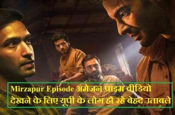 Mirzapur Episode अमेजन प्राइम वीडियो देखने के लिए यूपी के लोग हो रहे बेहद उताबले