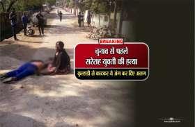 Breaking: चुनाव से पहले सरे राह युवती की हत्या, कुल्हाड़ी से काटकर ये अंग कर दिए अलग