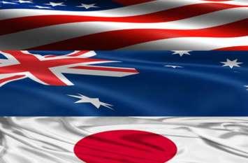 चीन से निपटने के लिए अमरीका, जापान और ऑस्ट्रेलिया ने बनाया ये खास प्लान
