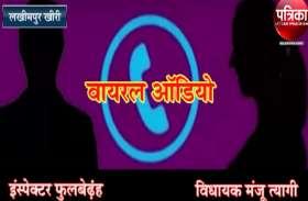 भाजपा महिला विधायक का ऑडियो वायरल, इंस्पेक्टर को धमकी देते हुए कहा तुम्हें जूते से मारूँगी