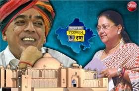 राजस्थान की इस सीट पर होगा दिलचस्प मुकाबला, सीएम राजे और मानवेंद्र सिंह होंगे आमने-सामने