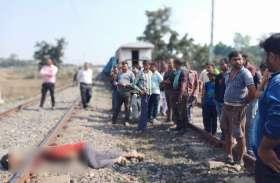 रेलवे ट्रैक पर युवक का सिर और धड़ अलग-अलग देख लोगों की कांप गई रूह, पहुंची पुलिस, फिर...