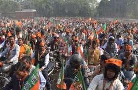 कमल सन्देश रैली निकाल भाजपा ने विरोधियों को दिया को दिया सन्देश - देखें वीडियो