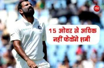 बीसीसीआइ का फरमान, एक पारी में 15 ओवर से अधिक गेंदबाजी नहीं कर सकेंगे शमी