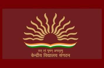 Kendriya Vidyalaya Sangathan ने जारी किया KVS 2018 Result, यहां देखें