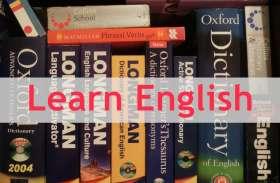 Learn English इन शब्दों को सीख कर आप भी बोल सकते हैं शानदार अंग्रेजी