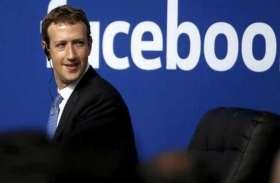 मीडिया रिपोर्ट में दावा, जुकरबर्ग का इस्तीफा चाहते हैं फेसबुक के निवेशक