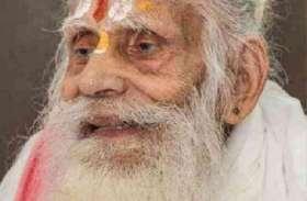 संत नारायणदास महाराज का देवलोक गमन,पिछले कुछ दिनों से थे अस्वस्थ,श्रद्धालुओं में शोक व्याप्त