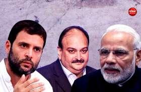 राहुल गांधी का पीएम मोदी पर तंज: क्या आपने माल्या, मेहुल और नीरव मोदी को गेहूं उगाते देखा है