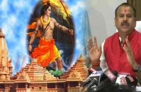 BIG NEWS: अयोध्या में राम मंदिर के निर्माण पर योगी के मंत्री ने दी सबसे बड़ी खुशखबरी, देखें वीडियो