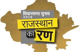 कांग्रेस की दूसरी सूची में 32 नाम में जयपुर ग्रामीण से पांच प्रत्याशी घोषित