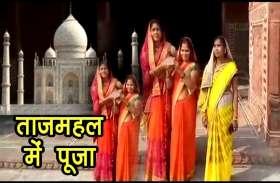 BIG NEWS नमाज के बाद ताजमहल में पूजा-आरती, गंगाजल छिड़क की 'शुद्धि', देखें वीडियो