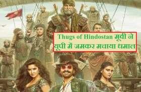 Thugs of Hindostan मूवी ने यूपी में जमकर मचाया धमाल, बड़े पर्दे पर आमिर खान के साथ दिखीं कैटरीना कैफ