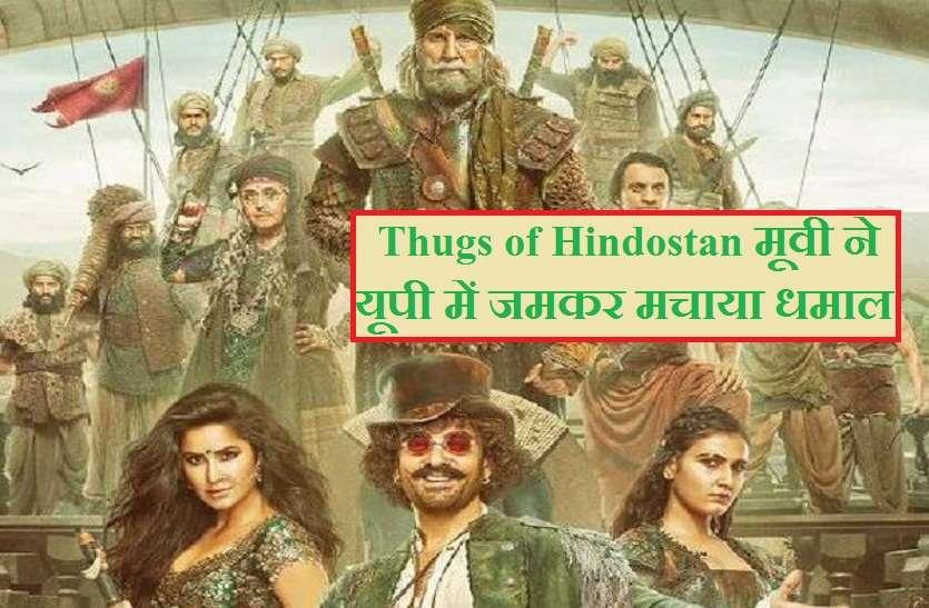 thugs of hindustan hindi movie download