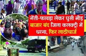 PHOTOS : गेंती-फावड़ा लेकर आई भीड़, बंद कराए बाजार, हल्का पुलिस बल प्रयोग, भीड़ तितर-बितर