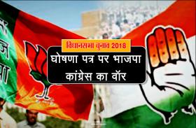 Mp Election 2018: भाजपा ने 'वचन पत्र' को बताया योजनाओं की नकल, कांग्रेस ने 'दृष्टी पत्र' को कहा छलावा