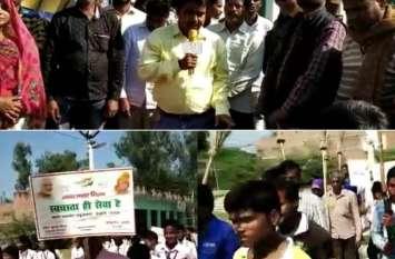 प्रधानमंत्री द्वारा छेड़े गए इस अभियान की गूंज गांव तक पहुंची, लोगों ने बढ़ चढ़ कर लिया हिस्सा