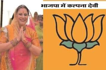 कल्पना देवी भाजपा में, लाडपुरा विधानसभा सीट से लड़ेंगी चुनाव...