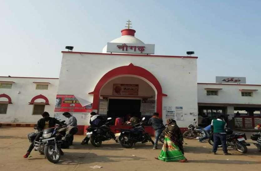 यहां तो बड़ा कनफ्युजन है भाई, जिला सिद्धार्थ नगर तो रेलवे स्टेशन नौगढ़