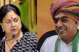 ..राजे के 'गढ़' से मानवेंद्र सिंह के साथ पत्नी चित्र सिंह ने भी झालरापाटन से भरा नामांकन, इन्होंने दिया मानवेंद्र को समर्थन