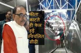 BJP प्रदेश अध्यक्ष के उद्घाटन करते ही फेल हुई रेलवे की स्वचालित सीढ़ी, बना मजाक