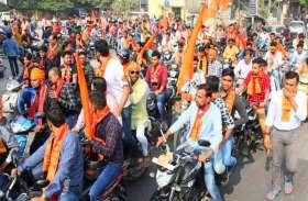 संघ कार्यकर्ताओं की 'अयोध्या चलो' बाईक रैली से भगवामय हुई राजधानी
