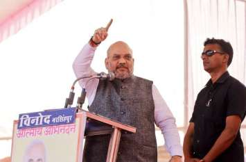 अमित शाह ने कहा- कांग्रेस पार्टी को मोदी फोबिया हो गया, जवाब दे कि उन्होंने 4 पीढ़ियों तक क्या किया