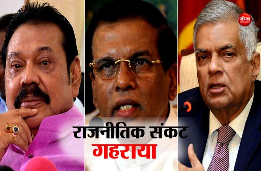 श्रीलंका: सर्वदलीय बैठक में नहीं निकला कोई नतीजा, राजनीतिक संकट बरकरार