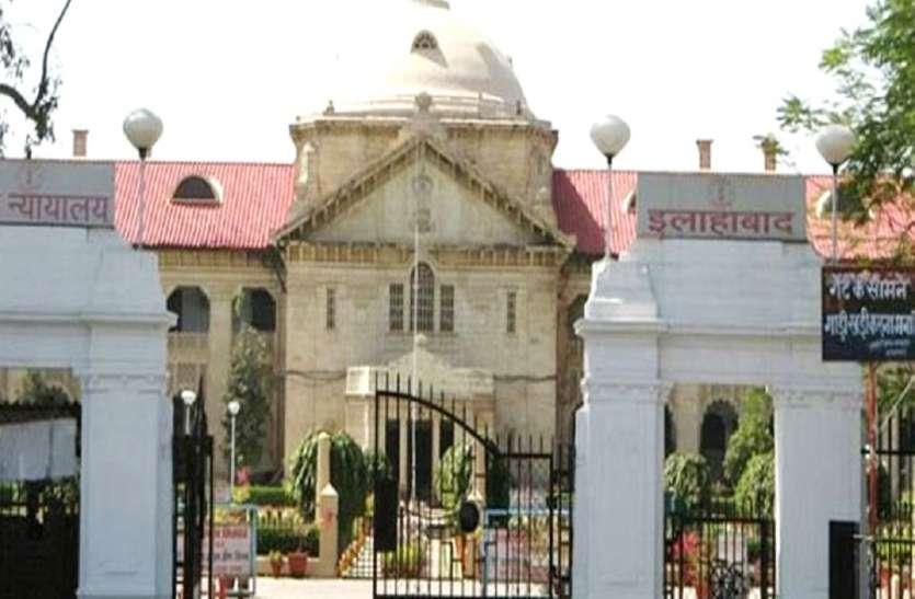 Allahabad High Court में 10 वीं पास के लिए निकली बंपर वैकेंसी, जल्दी करें अप्लाई