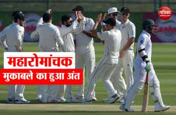 PAK vs NZ 1st Test: पटेल ने कसी पाक पर नकेल, जीते हुए मैच को शर्मनाक तरीके से हारी पाकिस्तान